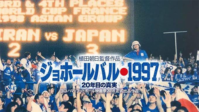 ワールド フットボール ニュース