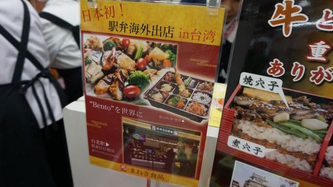 京王百貨店 まねき食品 ブース