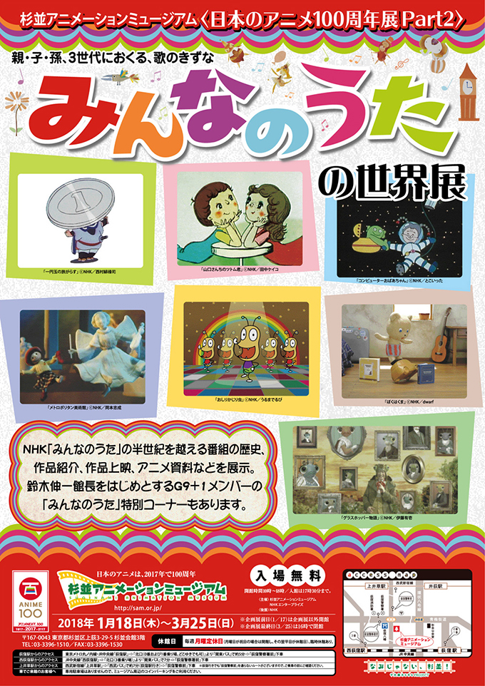 日本のアニメ100 周年展 Part2 みんなのうたの世界展 杉並アニメーションミュージアム