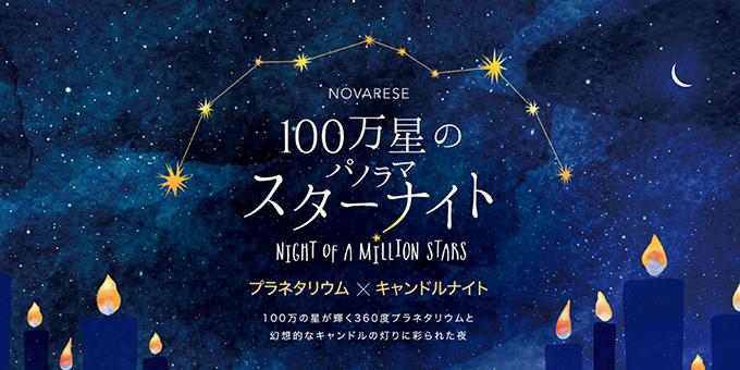 100万星のパノラマスターナイト ノバレーゼ