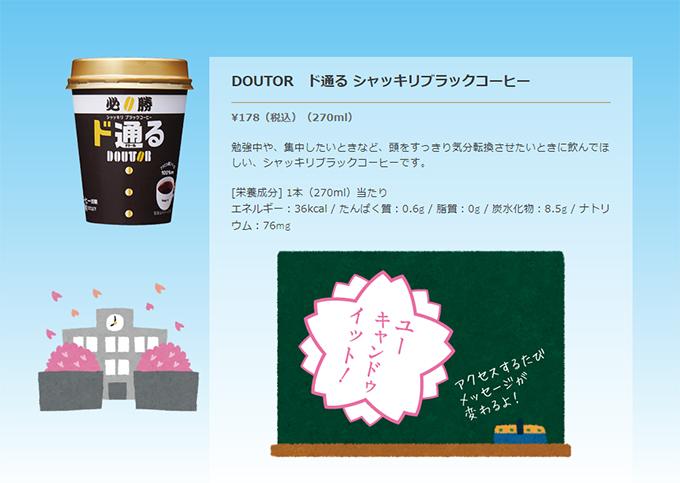 ド通る シャッキリブラックコーヒー ドトールコーヒー DOUTOR