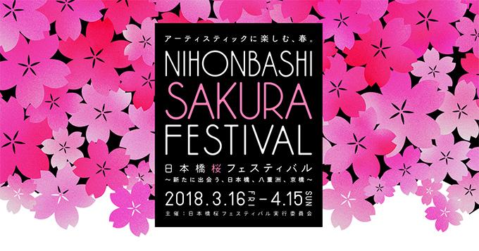 日本橋 桜フェスティバル 2018