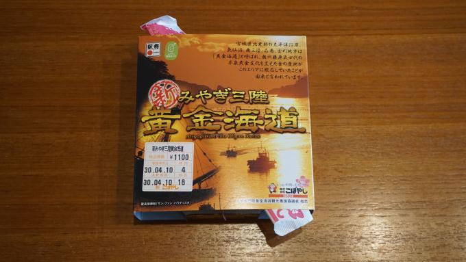 新みやぎ三陸黄金海道