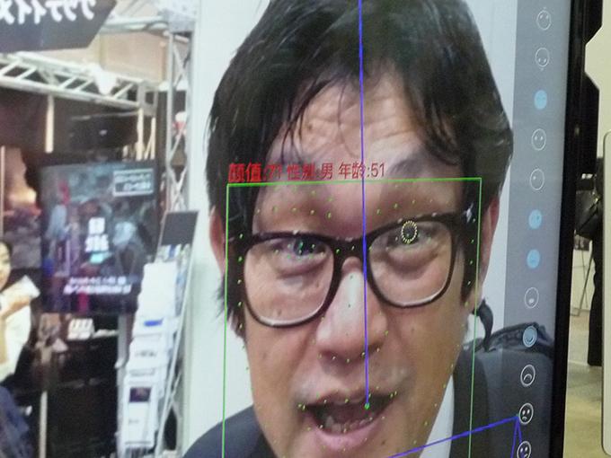 AI 人工知能EXPO 顔 魅力度 採点 画面 赤 点数 顔面 偏差値