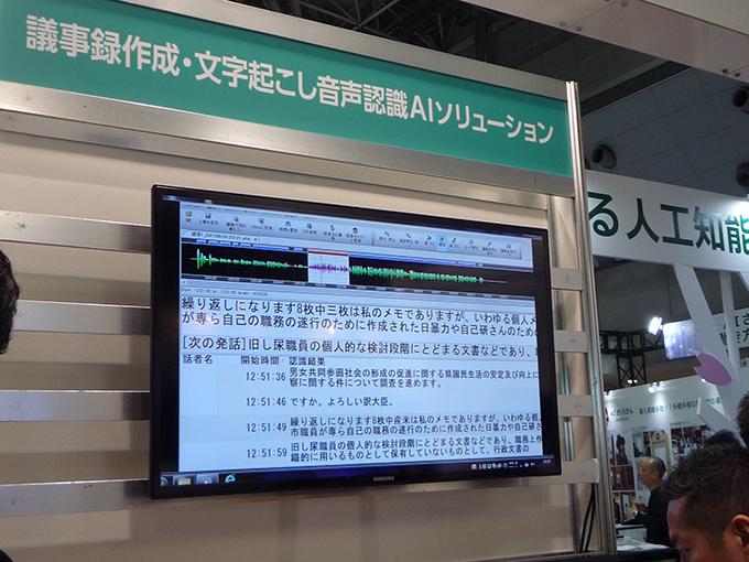 AI 人工知能EXPO 議事録作成支援システム