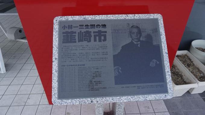 中央本線 韮崎駅前 小林一三記念碑