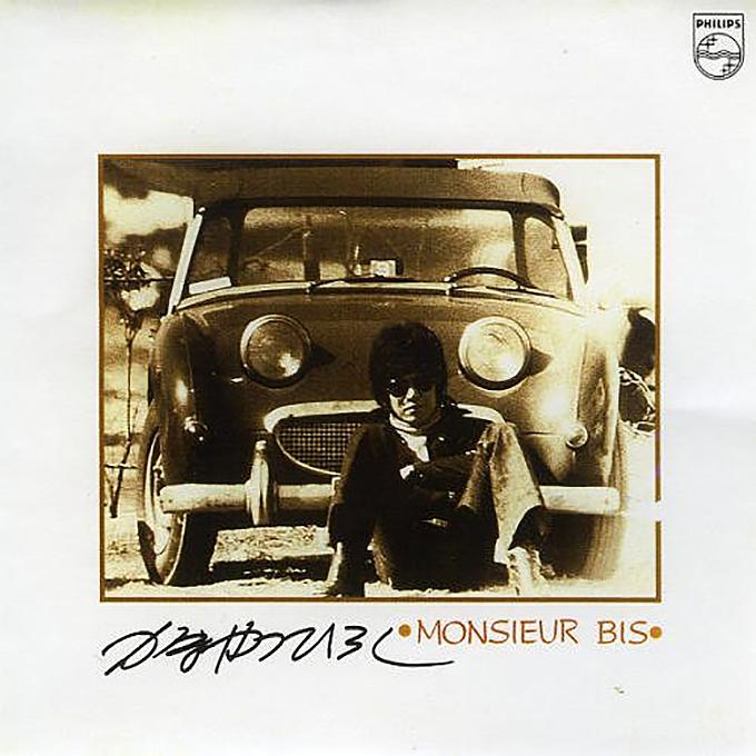 1970年の本日、ムッシュかまやつの名曲「どうにかなるさ」がリリース ...