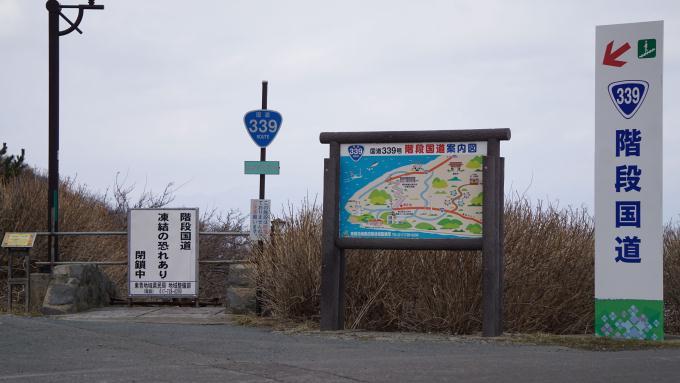 国道339号 階段国道 入口