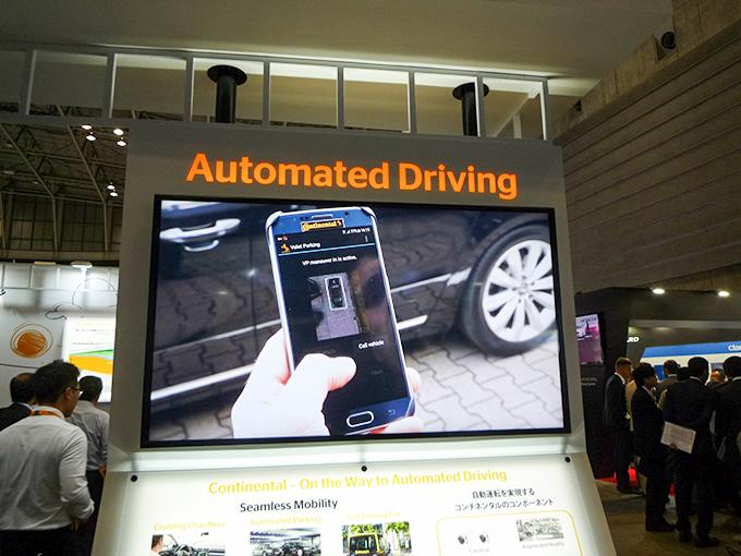 自動運転 システム 開発