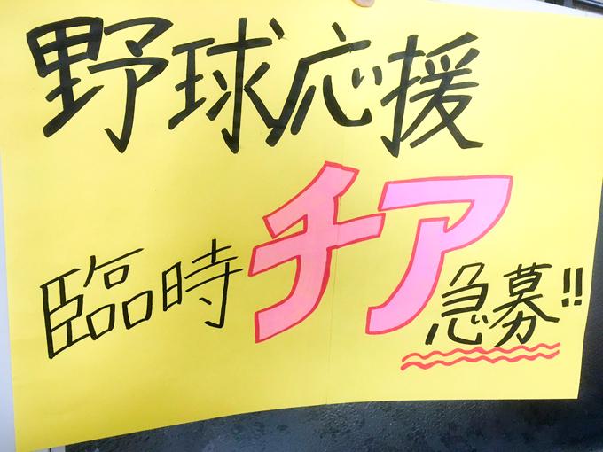 広島大学体育会応援団 チアリーディング部