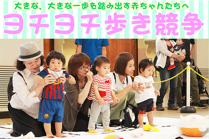 赤ちゃん ヨチヨチ歩き 競争 成田ゆめ牧場