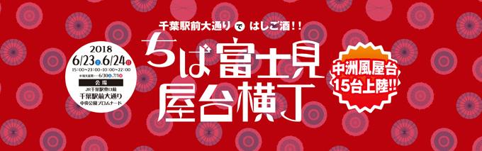 千葉市 富士見 屋 台横丁 千葉駅 前 大通り はしご酒