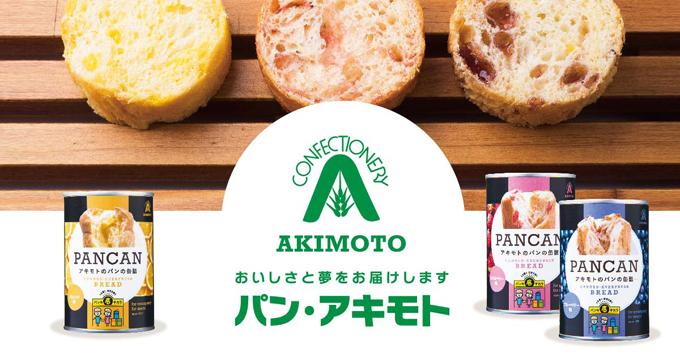 株式会社 パン アキモト パン屋 栃木県 那須高原 パン 缶詰