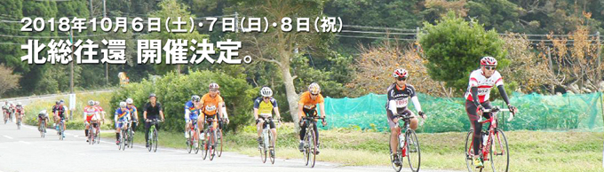 Cycle Aid Japan ツール ド ちば 2018
