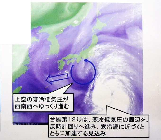 水蒸気画像 台風 本州上陸前 気象庁 台風12号
