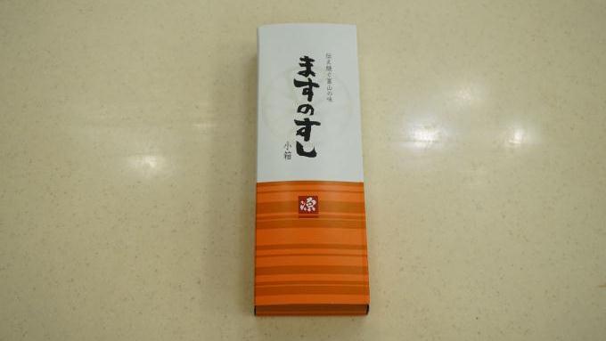 ますのすし小箱 ますのすし 小箱 ます 鱒 弁当 駅弁 源