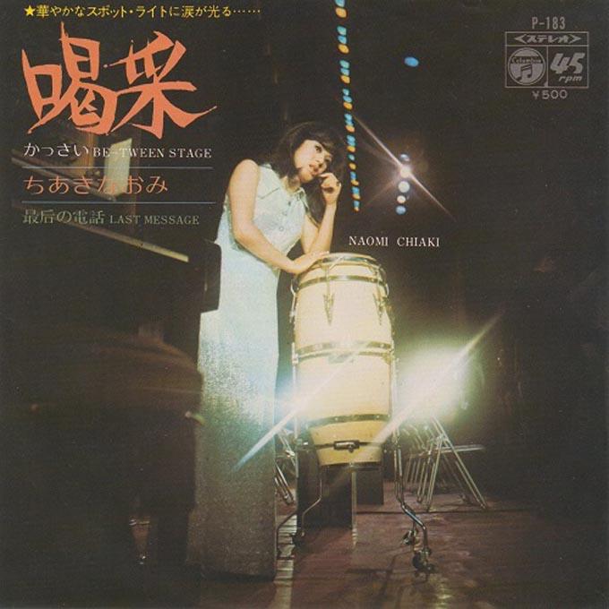 1972年9月10日、音楽史に残る名曲、ちあきなおみ「喝采」がリリース ...