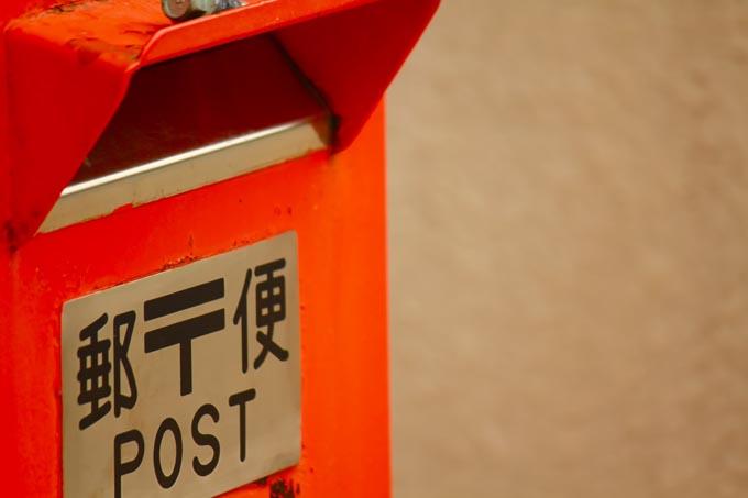 日本郵便 郵便 郵便局 手紙 配達 メール 土曜日 企業