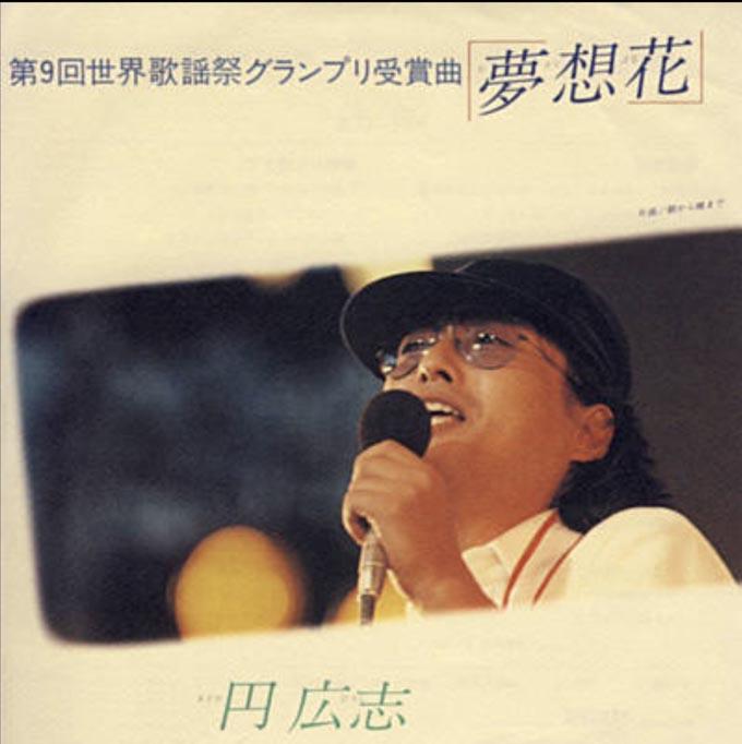 なぜ「9回とんで、4回まわる」? 円広志の名曲『夢想花』のストーリー – ニッポン放送 NEWS ONLINE
