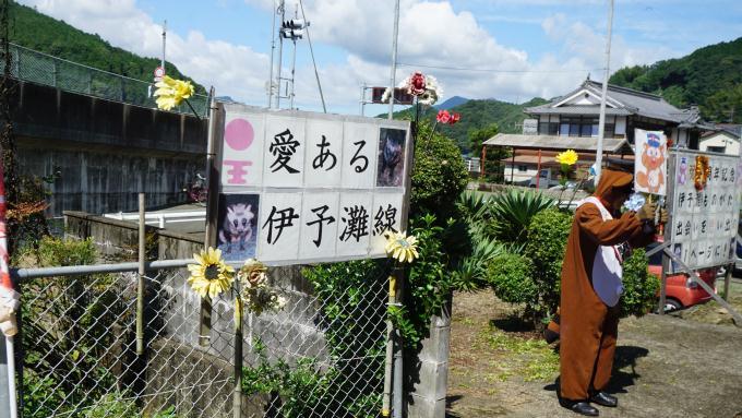 愛ある伊予灘線 五郎駅のおもてなし タヌキの駅長 駅長 たぬき 弁当 駅弁
