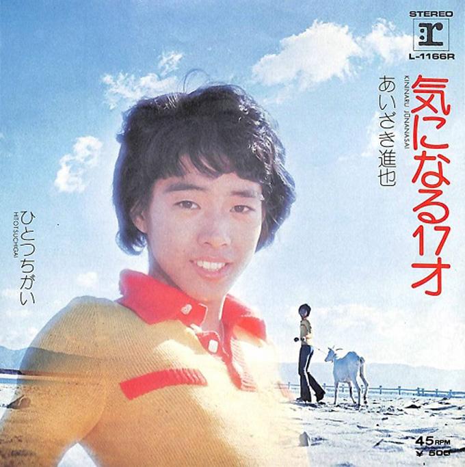 本日10月26日はあいざき進也の誕生日~70年代きっての実力派アイドル ...