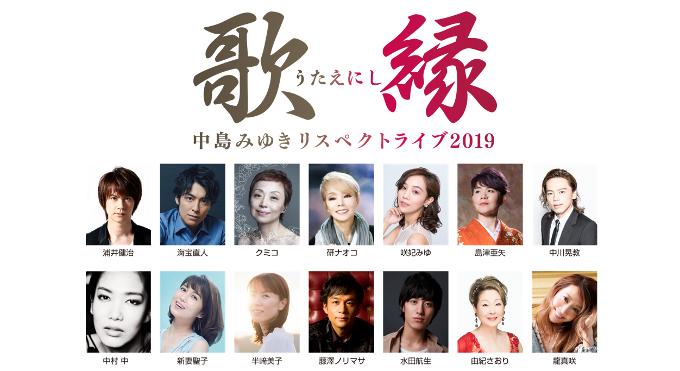 中島 みゆき ライブ チケット