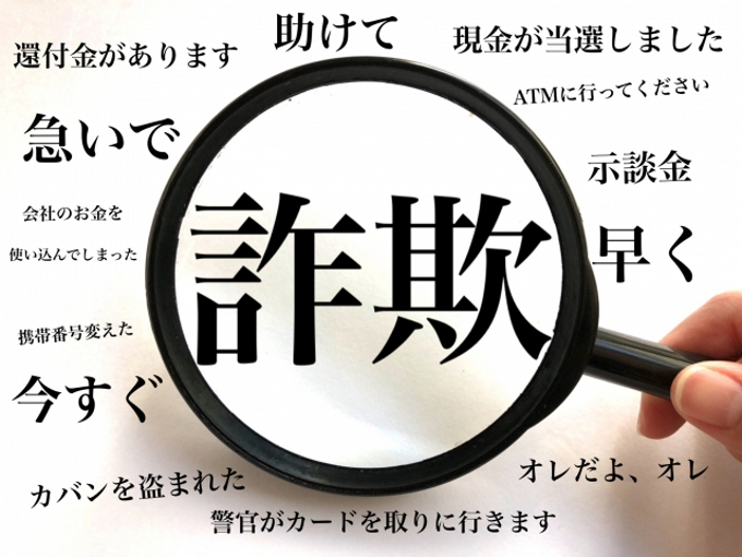 進化する最新『詐欺』の手口 – ニッポン放送 NEWS ONLINE