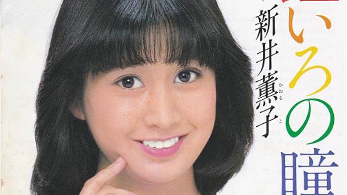新井薫子の画像 p1_16