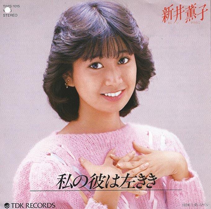 本日6月4日は「花の82年組」、新井薫子の誕生日 – ニッポン放送 NEWS ...