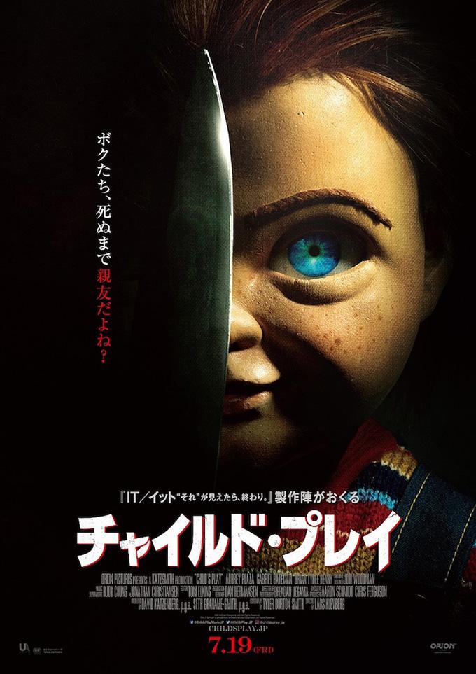 この恐怖、トラウマ級! ホラー映画5選 – ニッポン放送 NEWS ONLINE