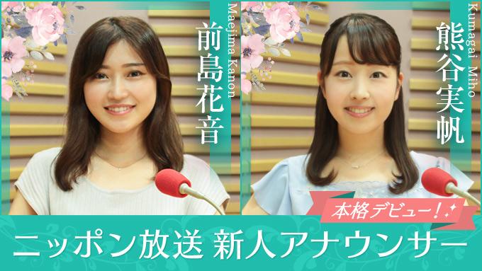 熊谷 美帆 ニッポン 放送 ニッポン放送 ラジオAM1242+FM93