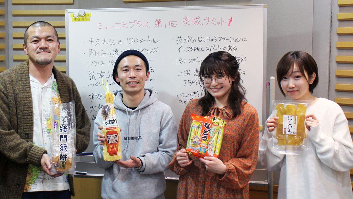 声優・中島愛&田所あずさ、お笑いコンビ・カミナリと熱い茨城トーク