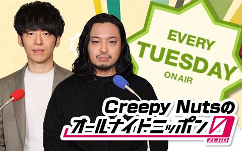 creepy nuts グッズ