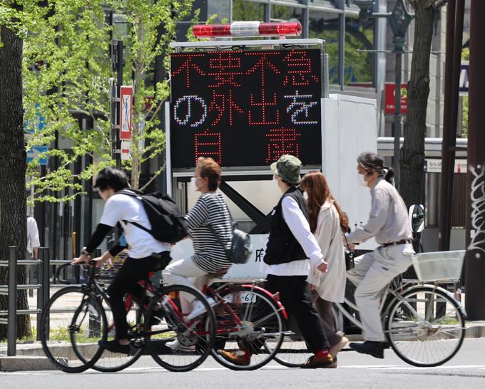 大阪 緊急 事態 宣言 解除 いつ