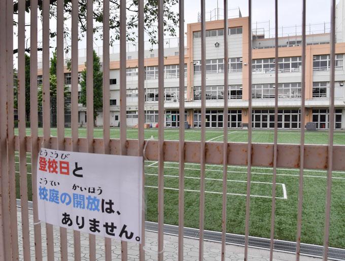 小学校 コロナ 練馬