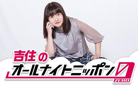 方 聞き ニッポン オールナイト 0