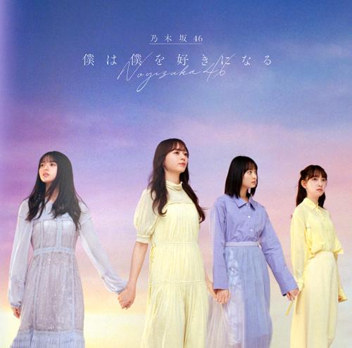 乃木坂46 26thシングル「僕は僕を好きになる」