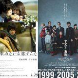 (左)『花束みたいな恋をした』/(右)『ヤクザと家族 The Family』