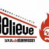 ニッポン放送「佐久間宣行のオールナイトニッポン0(ZERO) リスナー小感謝祭2021 ~Believe~」