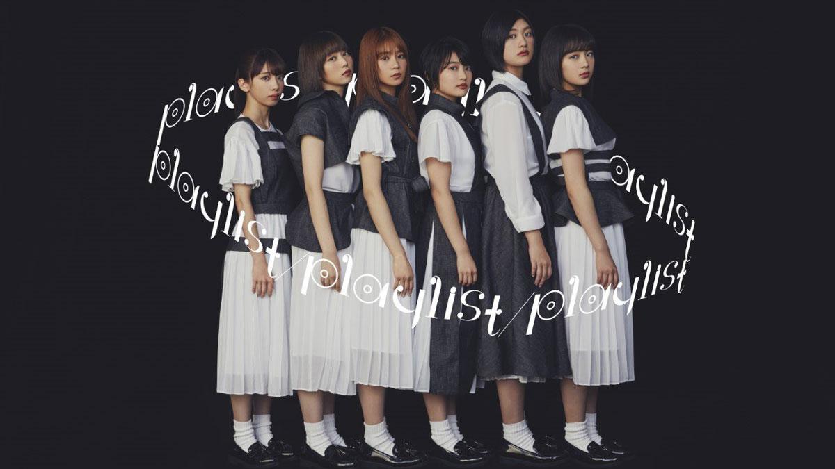私立恵比寿中学、新メンバーオーディションは現メンバーも審査に参加!決め手は「エビ中っぽさ」