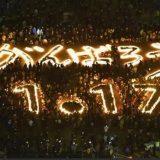 神戸「東遊園地」に浮かび上がった「がんばろう 1.17」の文字(「阪神淡路大震災1.17のつどい実行委員会」提供)