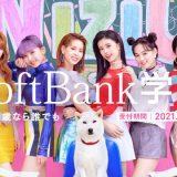 NiziU | SoftBank学割 新WEBCM