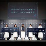「サマナーズウォー×櫻坂46」7周年記念 公式アンバサダー任命式