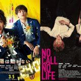 (左)『太陽は動かない』/(右)『NO CALL NO LIFE』