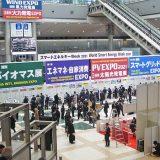 東京ビッグサイトで開催された「スマートエネルギーWeek 」