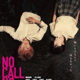 『NO CALL NO LIFE』