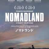 『ノマドランド』