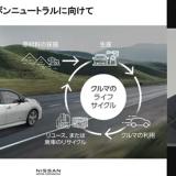日産自動車の決算会見 2050年カーボンニュートラルへの取り組みも説明された 右端は内田誠社長(オンライン画面から)
