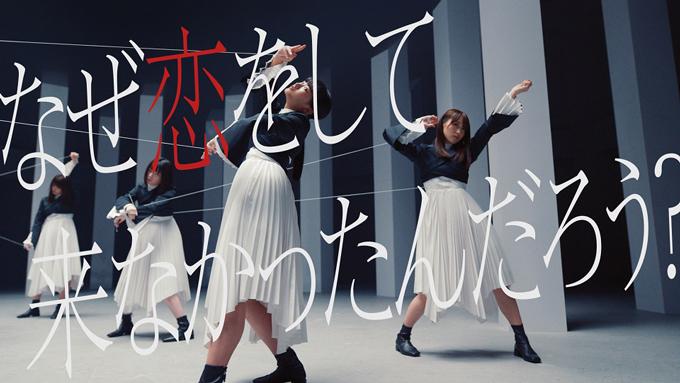 櫻坂46 『なぜ 恋をして来なかったんだろう?』 (C)Seed & Flower LLC