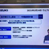 スズキの中期経営計画に関する緊急会見(オンライン画面から 右下は鈴木俊宏社長)
